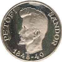Изображение Монеты Венгрия 5 форинтов 1948 Серебро Proof-