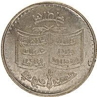 Изображение Монеты Непал 50 рупий 1979 Серебро UNC- Образование для женщ