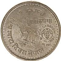 Изображение Монеты Непал 100 рупий 1981 Серебро UNC- ФАО
