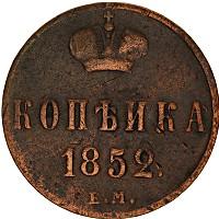 Продать Монеты 1825 – 1855 Николай I 1 копейка 1852 Медь