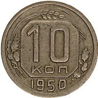 Продать Монеты  10 копеек 1950 Медно-никель