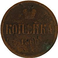Изображение Монеты 1855 – 1881 Александр II 1 копейка 1860 Медь VF