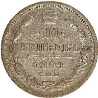 Изображение Монеты 1894 – 1917 Николай II 10 копеек 1904 Серебро XF-