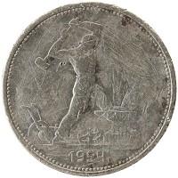 Изображение Монеты СССР 1 полтинник 1924 Серебро VF