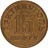 Продать Монеты Шпицберген 15 копеек 1946