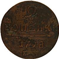 Изображение Монеты 1796 – 1801 Павел I 1796 – 1801 Павел I 1798 Медь XF-