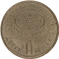 Изображение Монеты Македония 1 денар 1995 Латунь XF