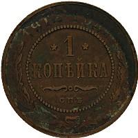 Изображение Монеты 1894 – 1917 Николай II 1 копейка 1912 Медь VF СПБ