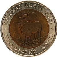 Изображение Монеты СССР 5 рублей 1991 Биметалл UNC- Винторогий козёл