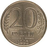 Изображение Монеты Россия 20 рублей 1993 Медно-никель UNC-