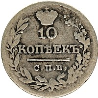 Продать Монеты 1801 – 1825 Александр I 10 копеек 1824 Серебро