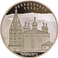 Изображение Монеты Россия 3 рубля 2013 Серебро Proof Введенский собор,Чеб