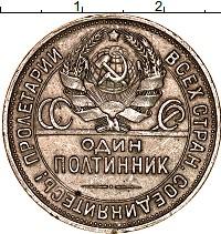 Изображение Монеты СССР 1 полтинник 1925 Серебро XF