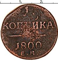 Изображение Монеты 1796 – 1801 Павел I 1796 – 1801 Павел I 1800 Медь VF