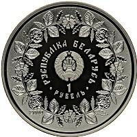 Изображение Монеты Беларусь 1 рубль 2009 Медно-никель Proof
