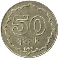 Изображение Монеты Азербайджан 50 капик 1992 Медно-никель UNC-