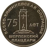 Изображение Мелочь Приднестровье 25 рублей 2019 Медно-никель UNC Шерпенский плацдарм