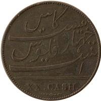 Каталог монет - Индия 20 кеш