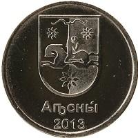 Каталог монет - Абхазия 50 копеек