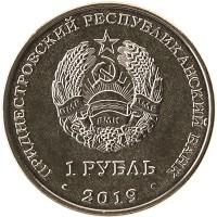 Каталог монет - Приднестровье 1 рубль