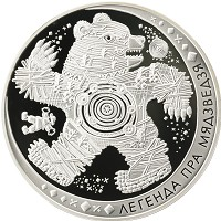 Каталог монет - Беларусь 20 рублей
