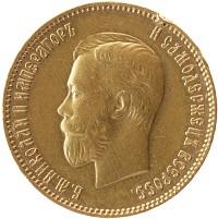Каталог монет - 1894 – 1917 Николай II 10 рублей
