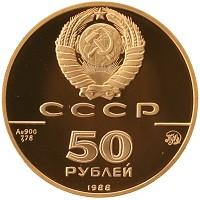 Каталог монет - СССР 50 рублей