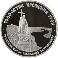 Каталог монет - СССР 25 рублей