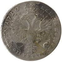 Каталог монет - 1689 – 1725 Петр I 1 полтина