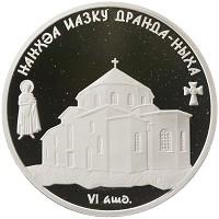 Каталог монет - Абхазия 10 псарк
