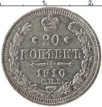 Каталог монет - 1894 – 1917 Николай II 20 копеек