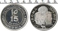 Изображение Монеты Азия Ра Ал-Хейма 15 риалов 1970 Серебро Proof-