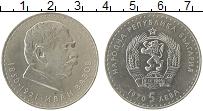 Изображение Монеты Болгария 5 лев 1970 Серебро XF
