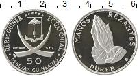 Изображение Монеты Экваториальная Гвинея 50 песет 1970 Серебро Proof-