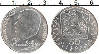 Изображение Монеты Чехословакия 50 крон 1971 Серебро UNC-