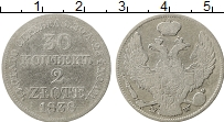 Изображение Монеты 1825 – 1855 Николай I 30 копеек 1838 Серебро XF