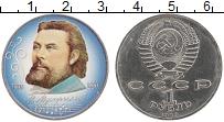 Изображение Цветные монеты СССР 1 рубль 1989 Медно-никель UNC- Мусоргский