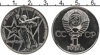 Изображение Монеты СССР 1 рубль 1975 Медно-никель UNC-