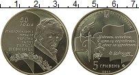 Изображение Монеты Украина 5 гривен 2011 Медно-никель Proof-