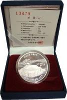 Изображение Подарочные монеты Южная Корея Вулканический остров Чеджудо и его лавовые трубки 2011 Серебро Proof