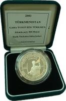 Изображение Подарочные монеты Туркменистан Кара Юсуп бек 2001 Серебро Proof