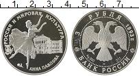 Изображение Монеты Россия 3 рубля 1993 Серебро Proof Анна  Павлова.