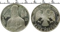Изображение Монеты Россия 2 рубля 1994 Серебро Proof- Фёдор  Ушаков.