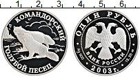 Изображение Монеты Россия 1 рубль 2003 Серебро Proof- Командорский  голубо