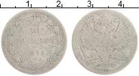 Изображение Монеты 1855 – 1881 Александр II 20 копеек 1873 Серебро