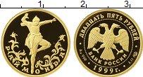 Изображение Монеты СНГ Россия 25 рублей 1999 Золото Proof-