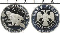 Изображение Монеты СНГ Россия 1 рубль 2003 Серебро Proof