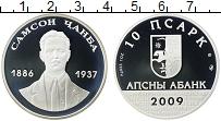 Изображение Монеты Абхазия 10 апсаров 2009 Серебро Proof