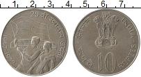 Изображение Монеты Азия Индия 10 рупий 1972 Серебро XF