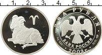 Изображение Монеты Россия 2 рубля 2003 Серебро Proof- Овен спмд